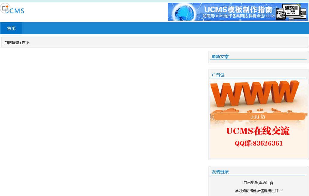 UCMS建站系统