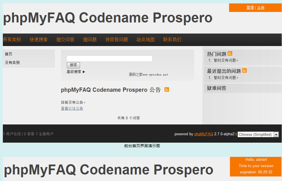 phpMyFAQ系统