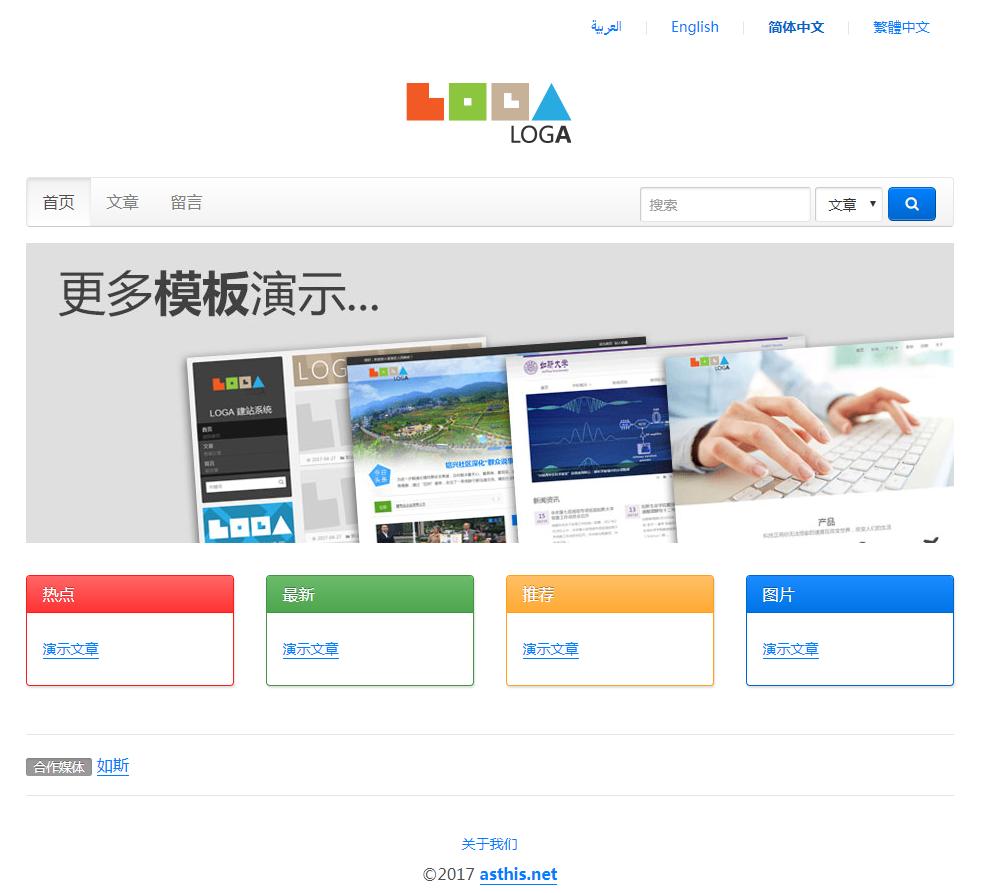 LOGA多语言、多平台建站系统