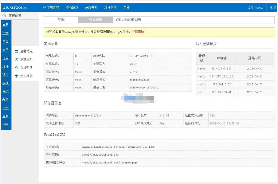 UsualToolCMS网站内容管理系统