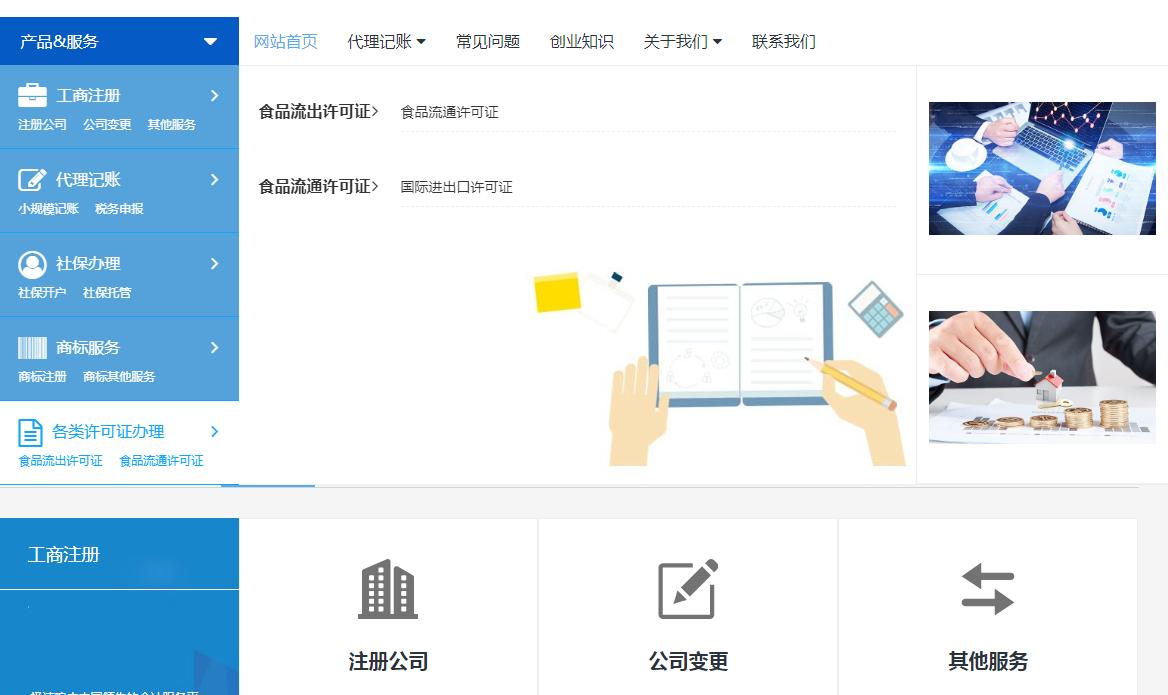 CmsEasy易通企业网站系统