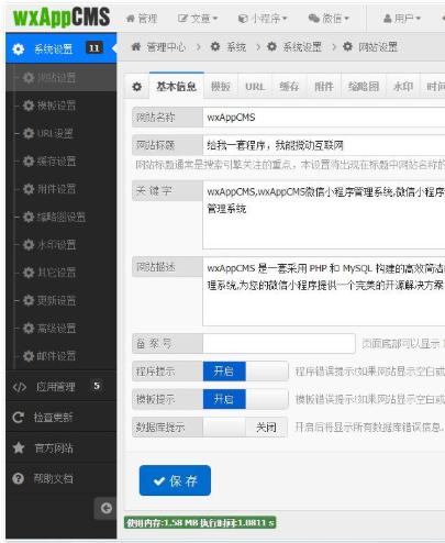 wxAppCMS微信小程序管理系统