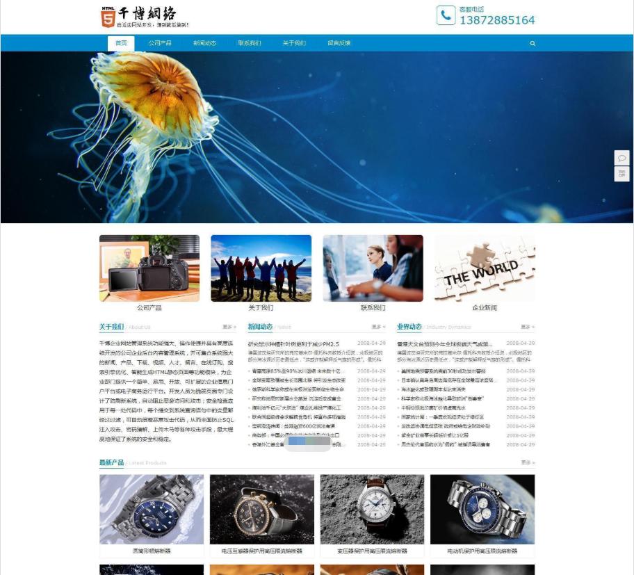 千博HTML5自适应企业网站系统