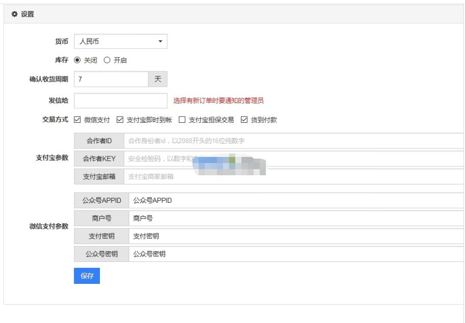 v1.6.2蝉知商城专业版