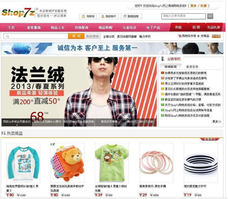 v8.3Shop7z网上购物系统时尚版