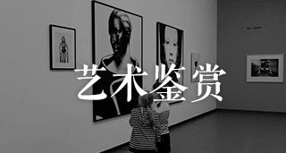 微信小程序-艺术作品展