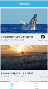 微信小程序-旅行日记