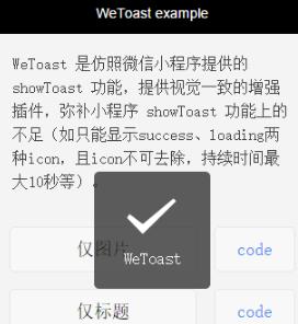 仿照微信小程序提供的showToast功能