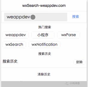 微信小程序优雅的搜索框