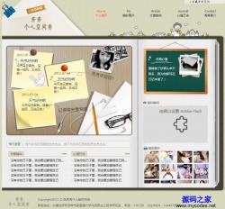 个人空间秀网页模板