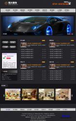 黑色装饰公司HTML网站模板