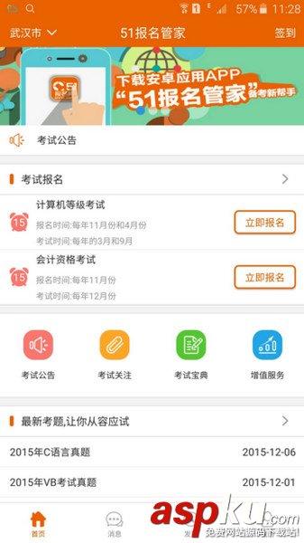 微信小程序-仿51报名管家app界面微信小程序源码