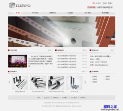 灰色钢铁公司HTML网站模板