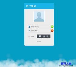 蓝色用户登录界面HTML模板