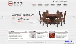 红木家具文化公司HTML网站模板