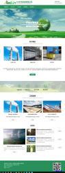绿色环保设备公司HTML5模板