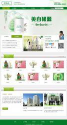 绿色品牌化妆品公司官网模板