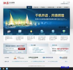 企业邮箱HTML网站模板