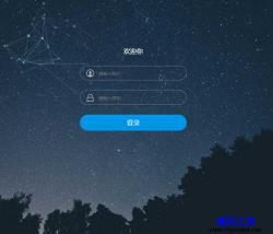 HTML5星空夜空背景登录界面