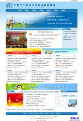 蓝色卫生计划生育局HTML政府模板