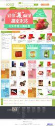 HTML-绿色食品网上超市商城模板