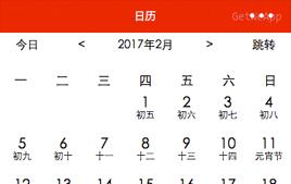 微信小程序-源码开发的日历系统