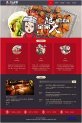 HTML5-红色响应式品牌烧烤店官网模板