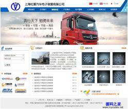 HTML5-蓝色汽车配件公司网站模板