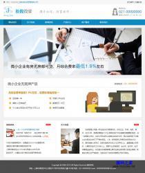 HTML-蓝色投资管理公司网页模板