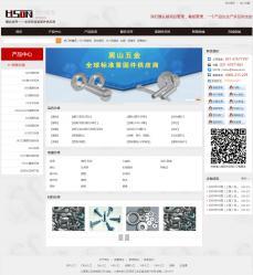 HTML-宽屏五金标准件公司网站模板