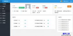HTML黑色云主机用户管理控制台模板