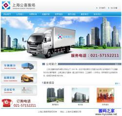 HTML蓝色简单搬家公司企业网站模板