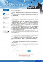 HTML5-大学生网上报到系统响应式模板