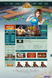 HTML-游戏大厅网游官网游戏专题模板