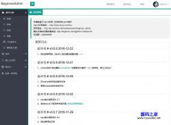 BeginnerAdmin-后台管理模板