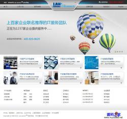 HTML-IT外包服务公司企业网站模板