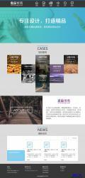 HTML-黑色品牌企业网站建设模板