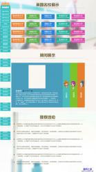HTML-新东方出国留学教育专题网页模板