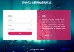 HTML5-响应式注册登录界面模板