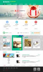HTML绿色企业员工福利专题网站模板