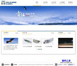 html电力设备公司网站模板