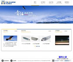 html電力設備公司網站模板
