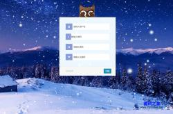 html下雪动画用户登录注册响应式网站模板