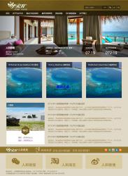 html假期旅游咨询公司响应式模板