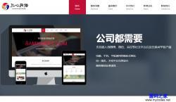 html网络科技公司响应式网站模板