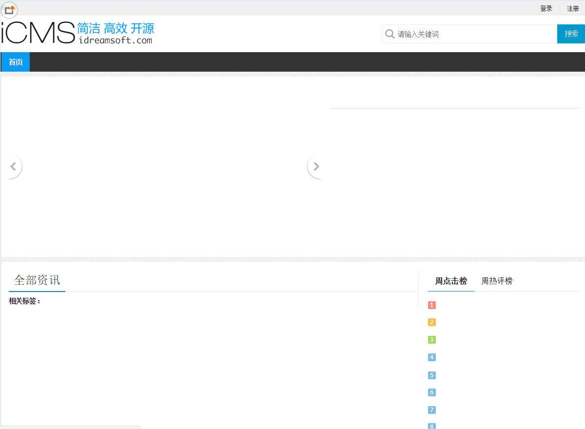 7.0.11iCMS内容管理系统x