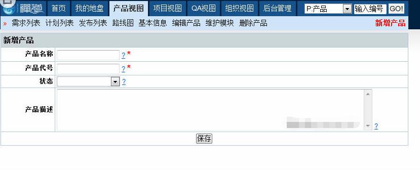 10.2 stable禅道项目管理软件