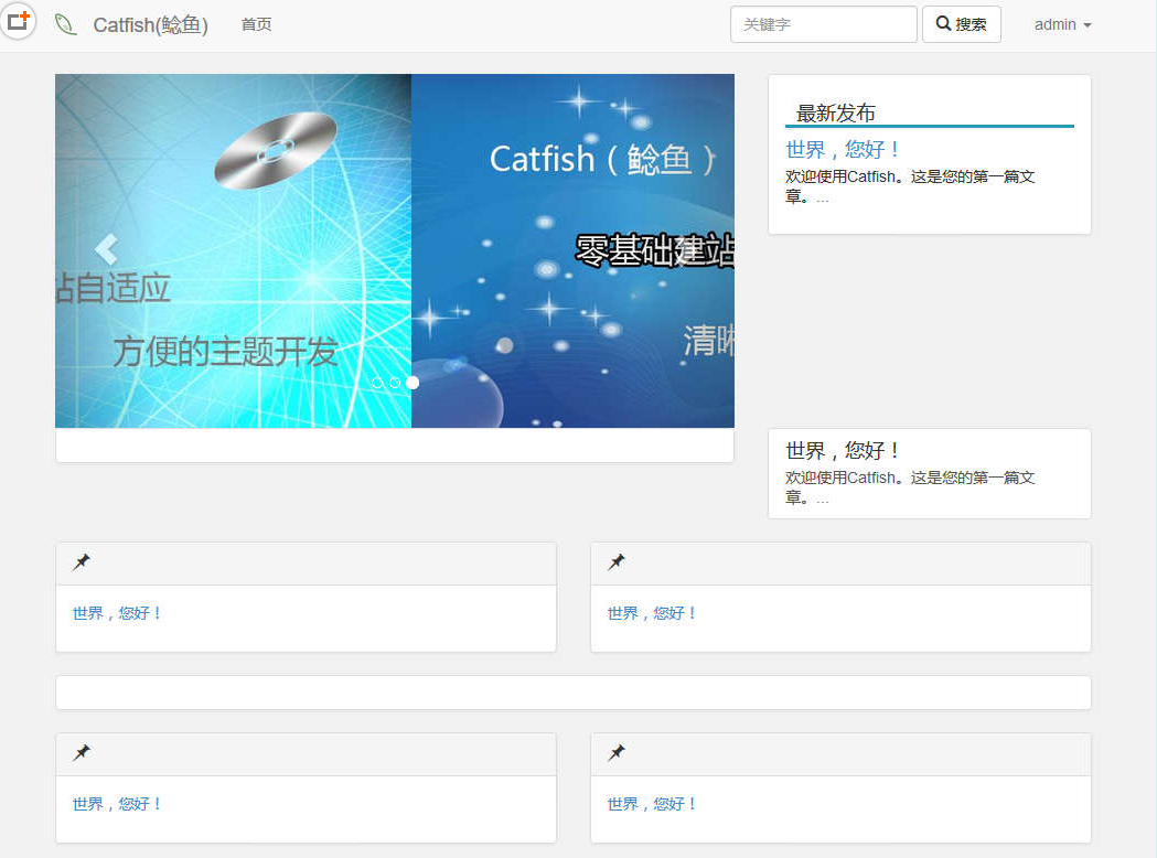 4.8.18Catfish(鲶鱼)CMS