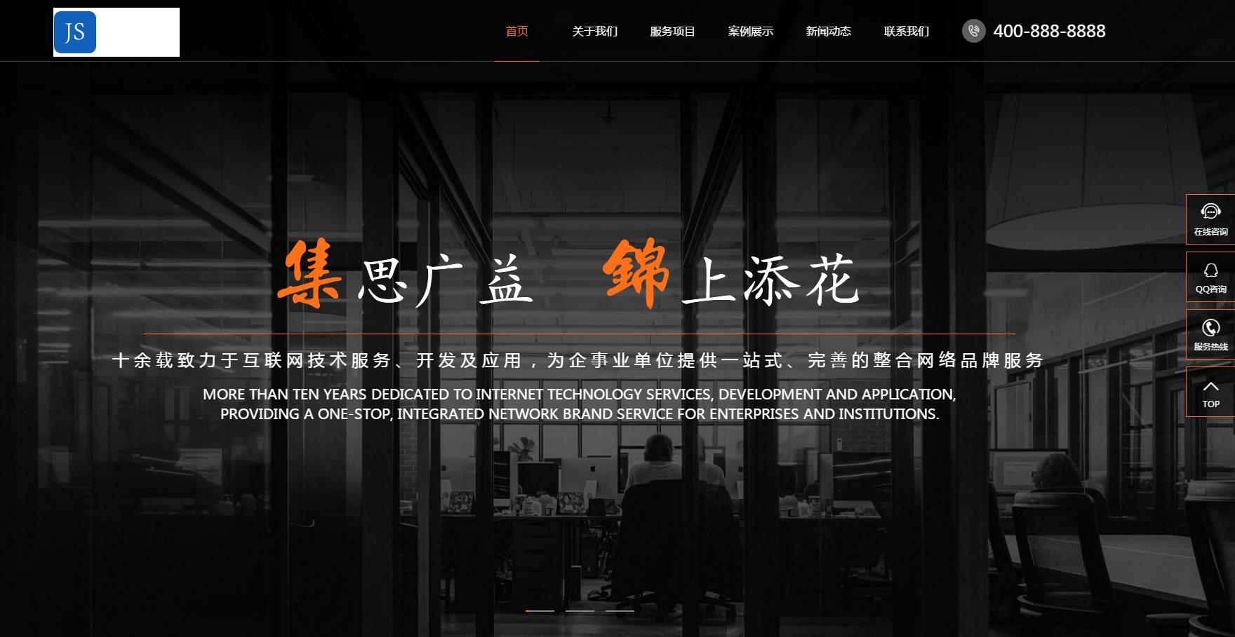 高端大气全屏响应式网站建设开发科技公司企业官网HTML5网站模板