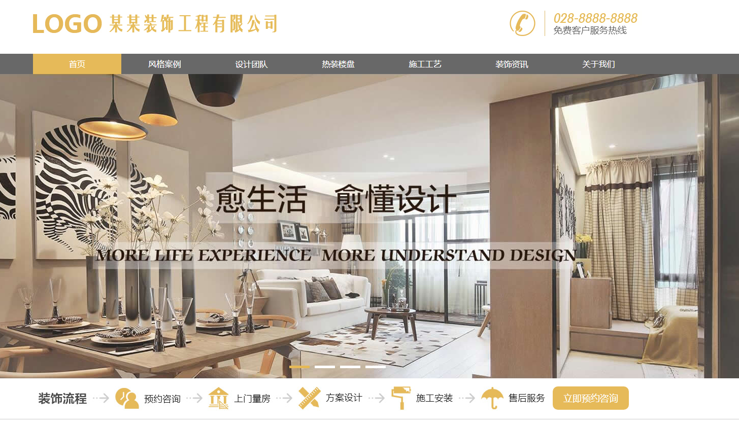 橙色宽屏简洁大气装修装饰室内设计公司企业网站模板